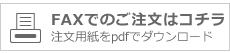 fax_bt