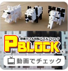 pblock_doga